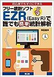 初心者でもすぐにできるフリー統計ソフトEZR(Easy R)で誰でも簡単統計解析