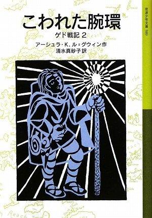 アーシュラ・K. ル=グウィン こわれた腕環―ゲド戦記〈2〉 (岩波少年文庫) (2009-01-16)   [単行本]