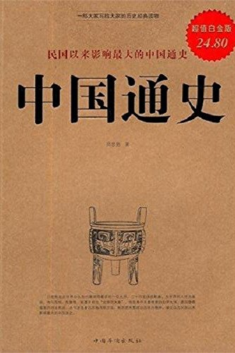 General History of China (Super-value Platinum Edition) (Chinese Edition)