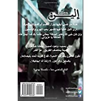 Ellen: Love And Belonging - Novel- Arabic edition