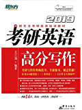 (2019)考研英语高分写作