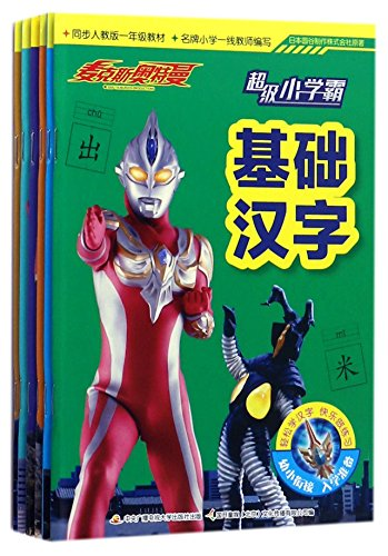 ULTRAMAN MAX: Super Learners (6 Volumns) (Chinese Edition)