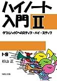 ハイノート入門II 〜ダブルハイCへのステップ・バイ・ステップ〜(ト音 LESSON7-12)
