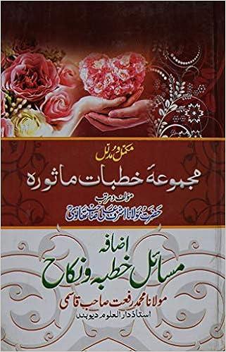 Buy Majmua Khutbat-E-Masoorah Book Online at Low Prices in India