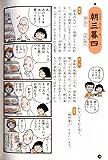 Chibi Maruko Chan Four Characters Compound Classroom [JAPANESE] (Chibi Maruko chan no Yojijukugo kyoshitsu , Kotoba asobi shinbunn iri)