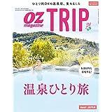 OZ TRIP 2017年冬号 小さい表紙画像
