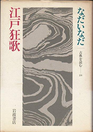 江戸狂歌 (古典を読む 24)