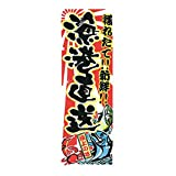 George Jimmy Japanese Style Door Decorated Art Flag Restaurant Sign Big Hanging Curtains -A10