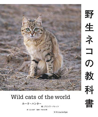 野生ネコの教科書