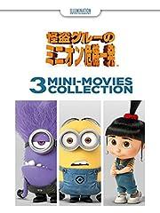 怪盗グルーのミニオン危機一発 3 Mini-Movies Collection