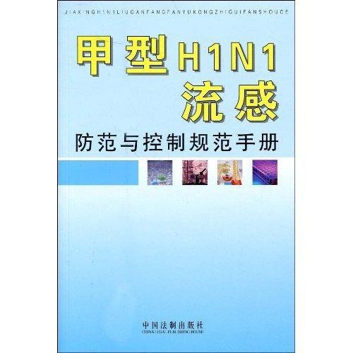 防控甲型H1N1流感读本(小学1-3年级)