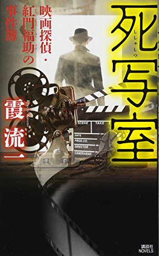死写室 映画探偵・紅門福助の事件簿 (講談社ノベルス)