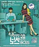 My Shy Boss (English Sub, All Region DVD, 5-DVD Set by PMP Entertaintment)