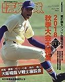 高校野球 2019年 01 月号 [雑誌]
