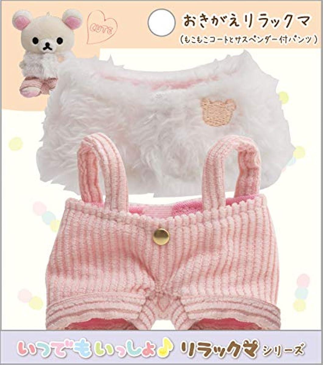 [해외] 리락쿠마 언제라도 함께 옷갈아입히기 리락쿠마 포근포근 코팅와 서스펜더 부착 팬츠