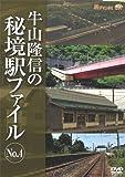 牛山隆信の秘境駅ファイル No.4 [DVD]