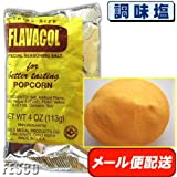ポップコーン専用調味塩(FLAVACOL)  113g