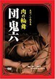 団鬼六 肉の輪舞(ロンド) [DVD]
