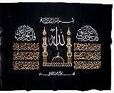 Embroided Islamic Art Al-Quran Surah Al-Falaq & Al-Nas Koran Arabic Calligraphy - No Frame