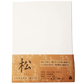 Rice Paper For Japanese Chinese Calligraphy And Ink Painting Amazon