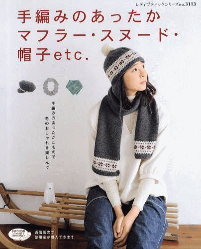 3113 Series - Japanese Craft Book