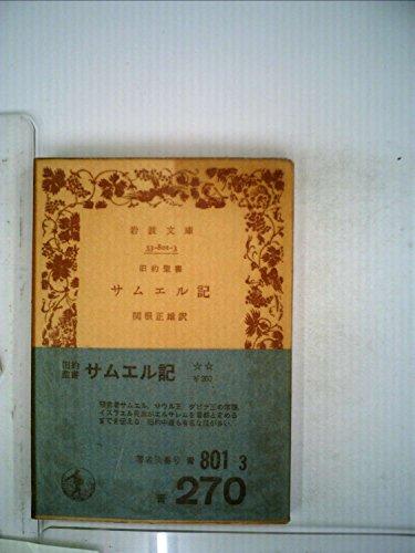 サムエル記 (1957年) (岩波文庫)