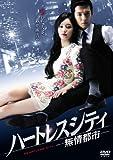[DVD]ハートレスシティ~無情都市~ DVD-BOX1