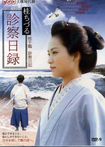 2010 Japanese Drama : Katsura Chizuru Shinsatsu Nichiroku w/ English Subtitle