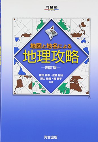 地図と地名による地理攻略 (河合塾シリーズ)