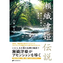 seoritsuhimedensetsu (Japanese Edition)