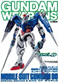 Gundam Weapons - Mobile Suit Gundam 00 Special Edition II End of World (Hobby Japan Mook 322)