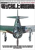 世界の傑作機スペシャル・エディションVol.6 零式艦上戦闘機 (世界の傑作機スペシャル・エディション Vol. 6)