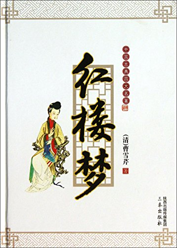 Classical Chinese four great classical novels. a dream of red mansions(Chinese Edition)