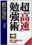 「超「高速」勉強術」椋木 修三