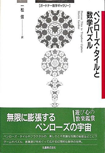 ペンローズ・タイルと数学パズル (ガードナー数学ギャラリー)