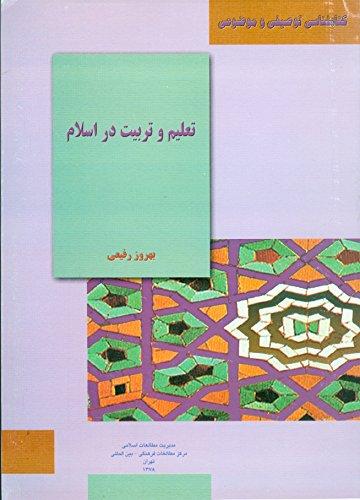 تعلیم و تربیت در اسلام (Taalim wa Tarbiyat dar Islam) Behrouz Rafiie