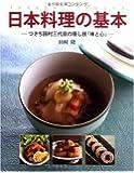 日本料理の基本―つきぢ田村三代目の隠し技「味と心」