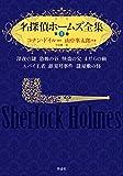 名探偵ホームズ全集 第一巻――深夜の謎 恐怖の谷 怪盗の宝 まだらの紐 スパイ王者 銀星号事件 謎屋敷の怪