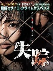 失踪1 (2009年・韓国)