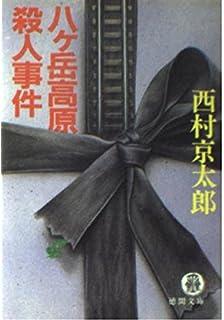 志賀高原殺人事件