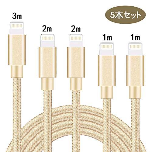 【最新版 5本セット】iphone 充電ケーブル ライトニングケーブル 【1M+1M+2M+2M+3M】 高速データ転送 急速充電 USB同期&充電 高耐久 断線防止 Lightning ケーブル アイフォン充電ケーブル iPhone XS/XS Max/XR/X/8/8Plus/7/7 Plus/6s/6s Plus/iPad/iPod各種対応