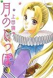 月のしっぽ 3 (集英社文庫―コミック版)
