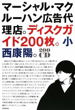 マーシャル・マクルーハン広告代理店。ディスクガイド200枚。小西康陽。