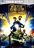 Star Wars: The Clone Wars (Chinese Dubbed)