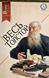 Ве�ь Тол�той (Russian Edition)
