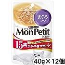 モンプチ スープ パウチ 高齢猫用(15歳以上) かがやきサポートまぐろスープ 40g×12袋入り (まとめ買い) [キャットフード]