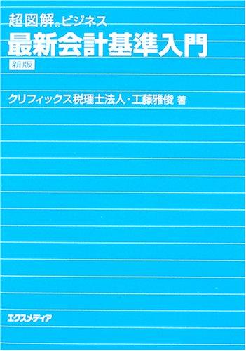超図解ビジネス 最新会計基準入門 (超図解ビジネスシリーズ)