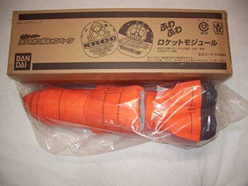 懸賞当選品 仮面ライダーフォーゼ ふわふわロケットモジュール   B0787T1T86