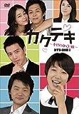 [DVD]カクテキ 幸せのかくし味 DVD-BOXI