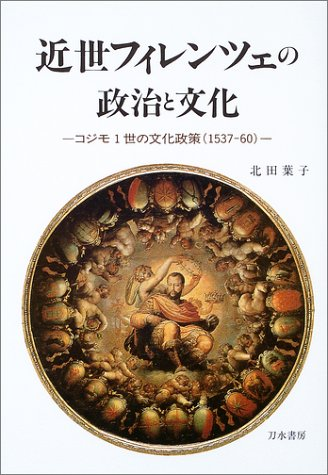 Politics and culture of early modern Florence - cultural policy of King Cosimo (1537-60) (2003) ISBN: 4887083106 [Japanese Import] pdf